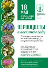 18 мая международный день растений в Сибирском ботаническом саду
