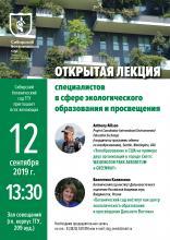 Открытая лекция специалистов в сфере экологического образования и просвещения