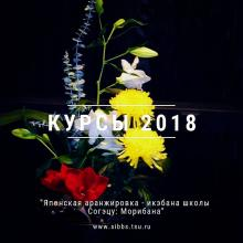 В Сибирском ботаническом саду стартуют курсы «Японская аранжировка – икэбана школы Согэцу: Морибана»